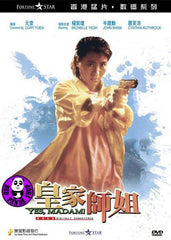 Yes! Madam (1985) (Region Free DVD) (English Subtitled) Digitally Remastered