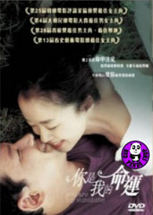 You Are My Sunshine (2006) (Region 3 DVD) (English Subtitled) Korean movie