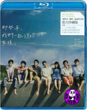 You Are The Apple Of My Eyes Blu-ray (2011) (Region Free) (English Subtitled)