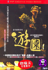 You Yuan (2010) (Region Free DVD) (English Subtitled)