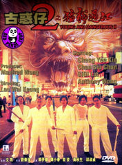 Young & Dangerous 2 (1996) (Region Free DVD) (English Subtitled)
