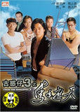Young & Dangerous 3 (1996) (Region Free DVD) (English Subtitled)