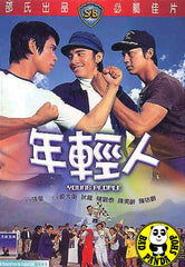 Young People (1972) (Region 3 DVD) (English Subtitled) (Shaw Brothers)