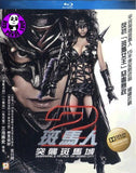 Zebraman 2 - Attack On Zebra City (2010) (Region A Blu-ray) (English Subtitled) Japanese movie