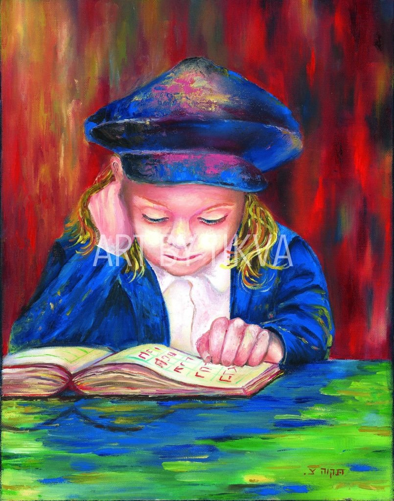 judaica painting. boy learning torah. aleph bais painting. judaica art.