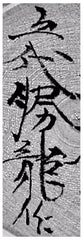 Aoki Chikaku kokeshi artists signature