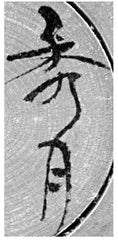 Wagatsuma, Kichisuke kokeshi artists signature