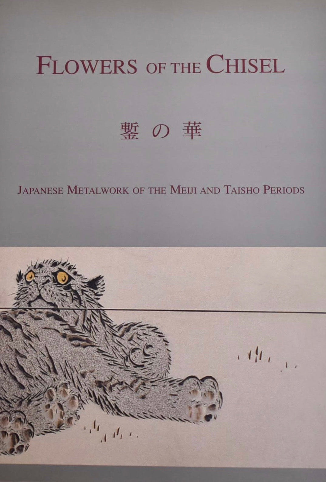 Flowers of the Chisel: Japanese Metalwork of the Meiji and Taisho Periods by Malcolm Faieley