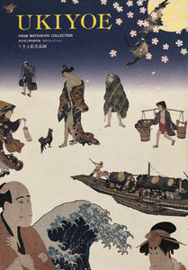 Ukiyo-e From Matsukata Collection by Julia Meech