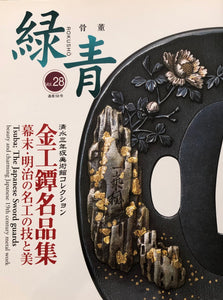Rokusho 28 Special Feature: Tsuba; The Japanese Sword Guards