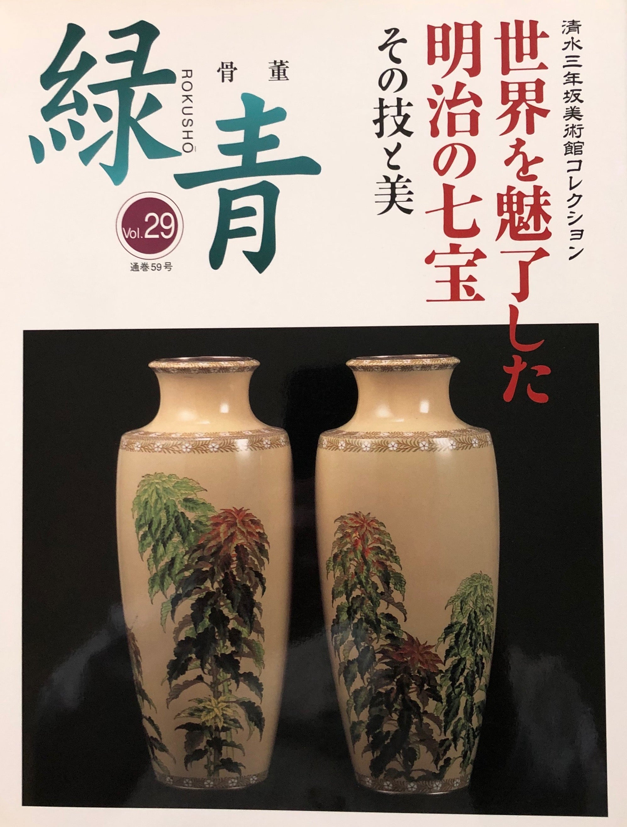 Rokusho Volume 29 Special Feature: Japanese Modern Cloisonne'