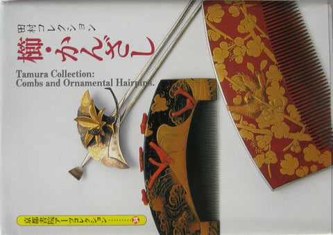 Tamura Collection: Combs and Ornamental Hairpins