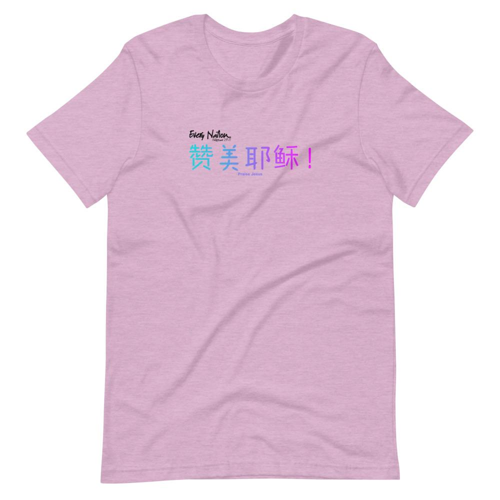 Trini-T - Every Nation - Chinese - Women's T T-Shirt Trini-T Ministries Heather Prism Lilac XS