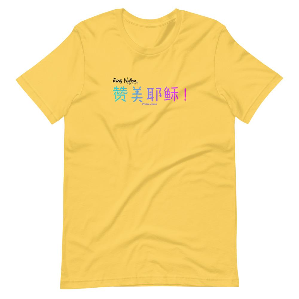 Trini-T - Every Nation - Chinese - Women's T T-Shirt Trini-T Ministries Yellow S