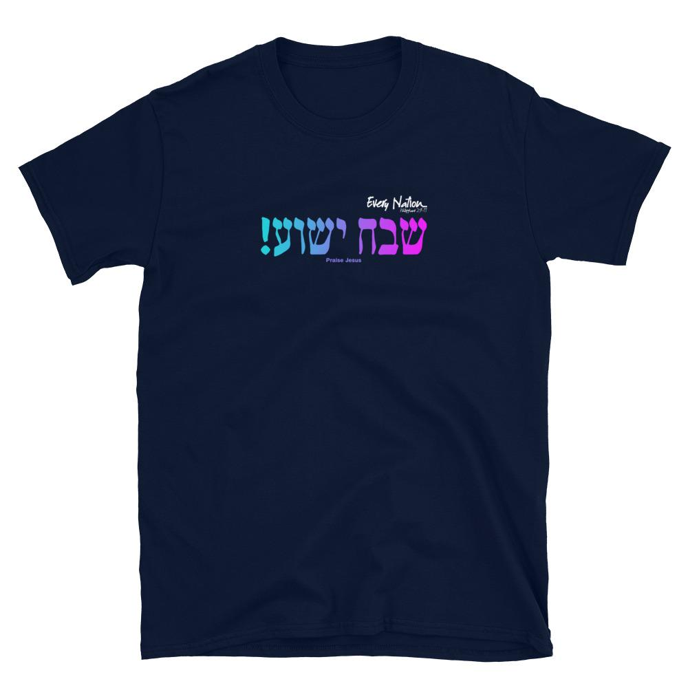 Trini-T - Every Nation - Hebrew - Dark - Men's T T-Shirt Trini-T Ministries Navy S