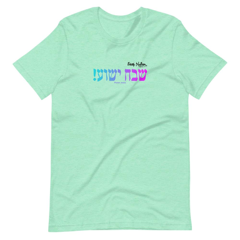 Trini-T - Every Nation - Hebrew - Men's T T-Shirt Trini-T Ministries Heather Mint S