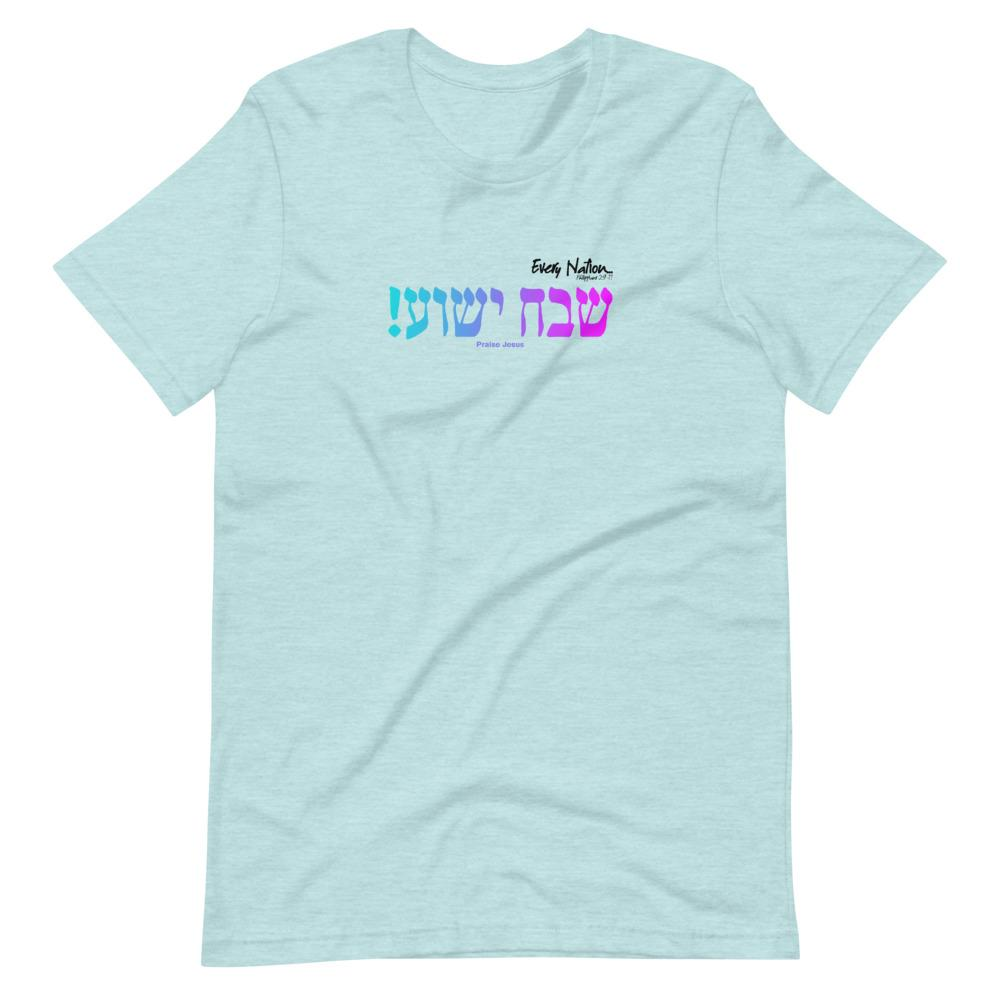Trini-T - Every Nation - Hebrew - Men's T T-Shirt Trini-T Ministries Heather Prism Ice Blue XS