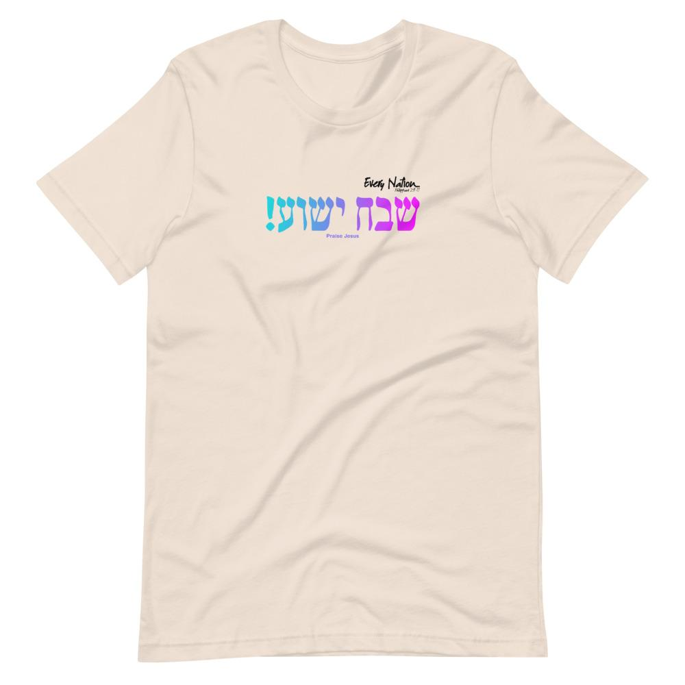 Trini-T - Every Nation - Hebrew - Men's T T-Shirt Trini-T Ministries Soft Cream S