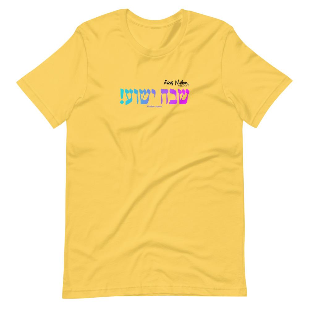 Trini-T - Every Nation - Hebrew - Men's T T-Shirt Trini-T Ministries Yellow S
