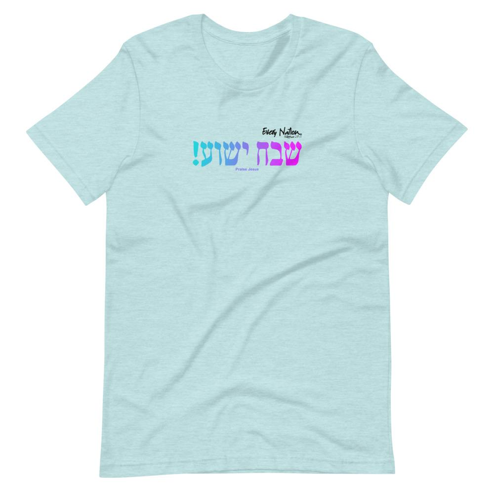 Trini-T - Every Nation - Hebrew - Women's T T-Shirt Trini-T Ministries Heather Prism Ice Blue XS
