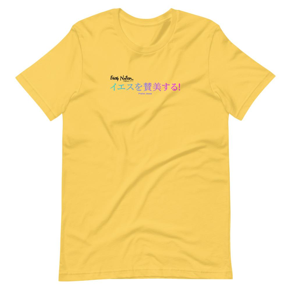 Trini-T - Every Nation - Japanese - Men's T T-Shirt Trini-T Ministries Yellow S