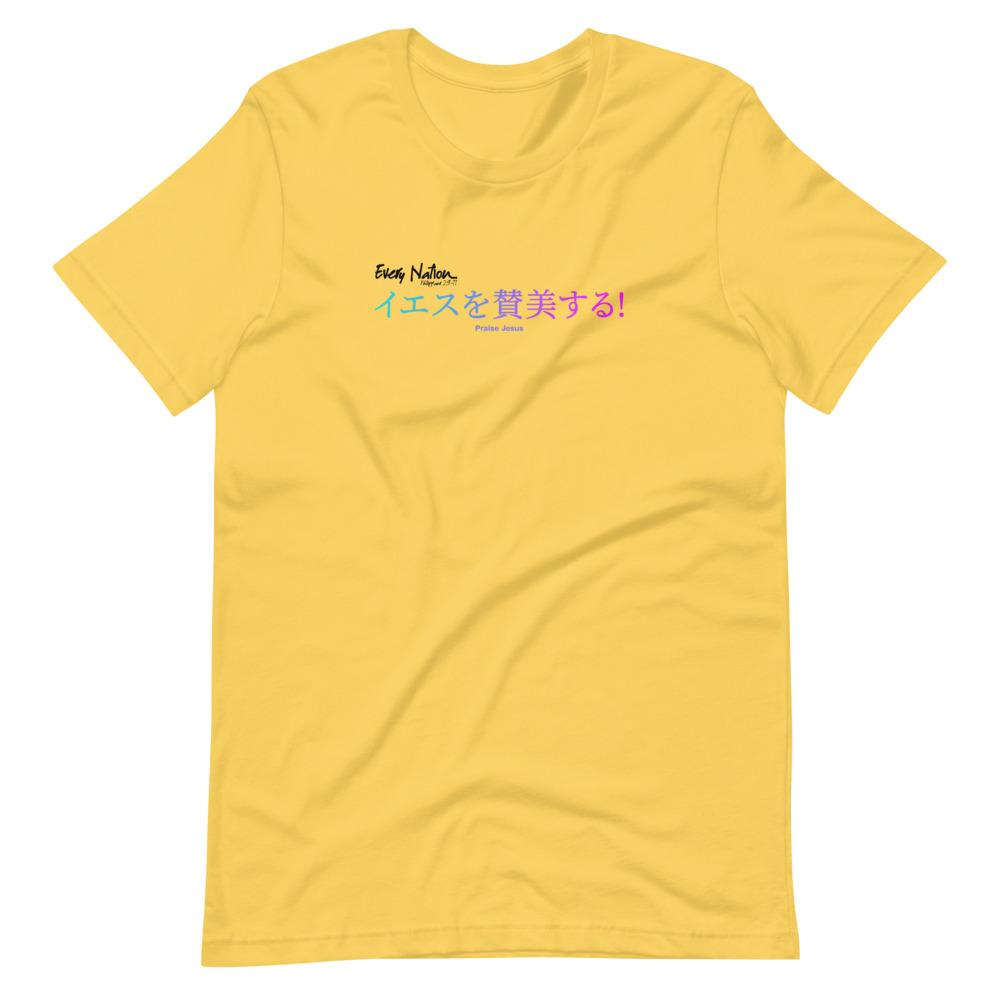 Trini-T - Every Nation - Japanese - Women's T T-Shirt Trini-T Ministries Yellow S