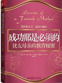 Secrets Of A Jewish Mother in Chinese & Japanese!!
