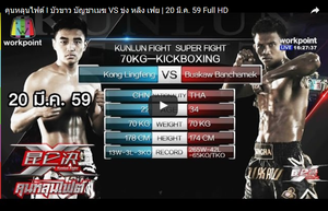 【Fightvideo】Se Buakaw Banchamek's senaste fight