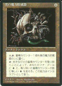 Black Mana Battery - Japanese 4th Edition (FBB) Artist Proof