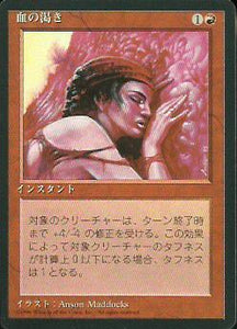 Blood Lust - Japanese 4th Edition (FBB) Artist Proof