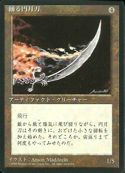 Dancing Scimitar - Japanese 4th Edition (FBB) Artist Proof