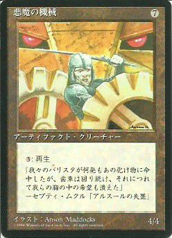 Diabolic Machine - Japanese 4th Edition (FBB) Artist Proof
