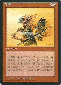 Disintegrate - Japanese 4th Edition (FBB) Artist Proof