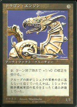Dragon Engine Japanese 4th Edition (FBB) Artist Proof