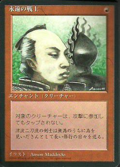 Eternal Warrior - Japanese 4th Edition (FBB) Artist Proof