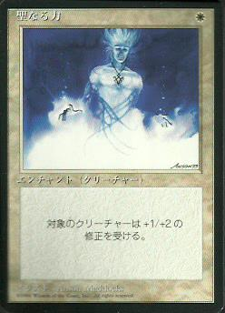 Holy Strength - Japanese 4th Edition (FBB) Artist Proof