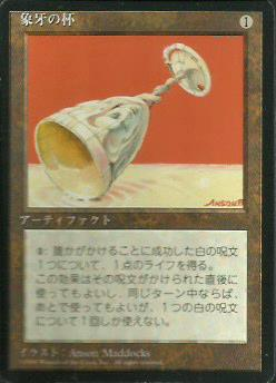 Ivory Cup - Japanese 4th Edition (FBB) Artist Proof