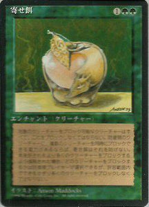 Lure - Japanese 4th Edition (FBB) Artist Proof