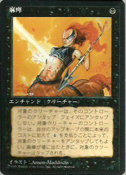 Paralyze - Japanese 4th Edition (FBB) Artist Proof