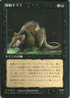 Plague Rats - Japanese 4th Edition (FBB) Artist Proof