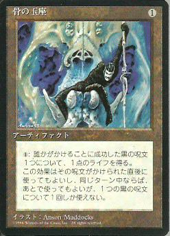 Throne of Bone  - Japanese 4th Edition (FBB) Artist Proof