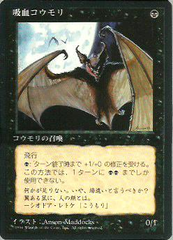 Vampire Bats  - Japanese 4th Edition (FBB) Artist Proof