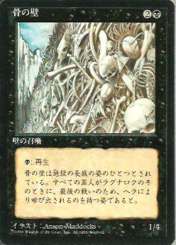 Wall of Bone  - Japanese 4th Edition (FBB) Artist Proof