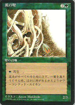 Wall of Brambles  - Japanese 4th Edition (FBB) Artist Proof