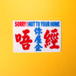 Minibus sign - Not to your home