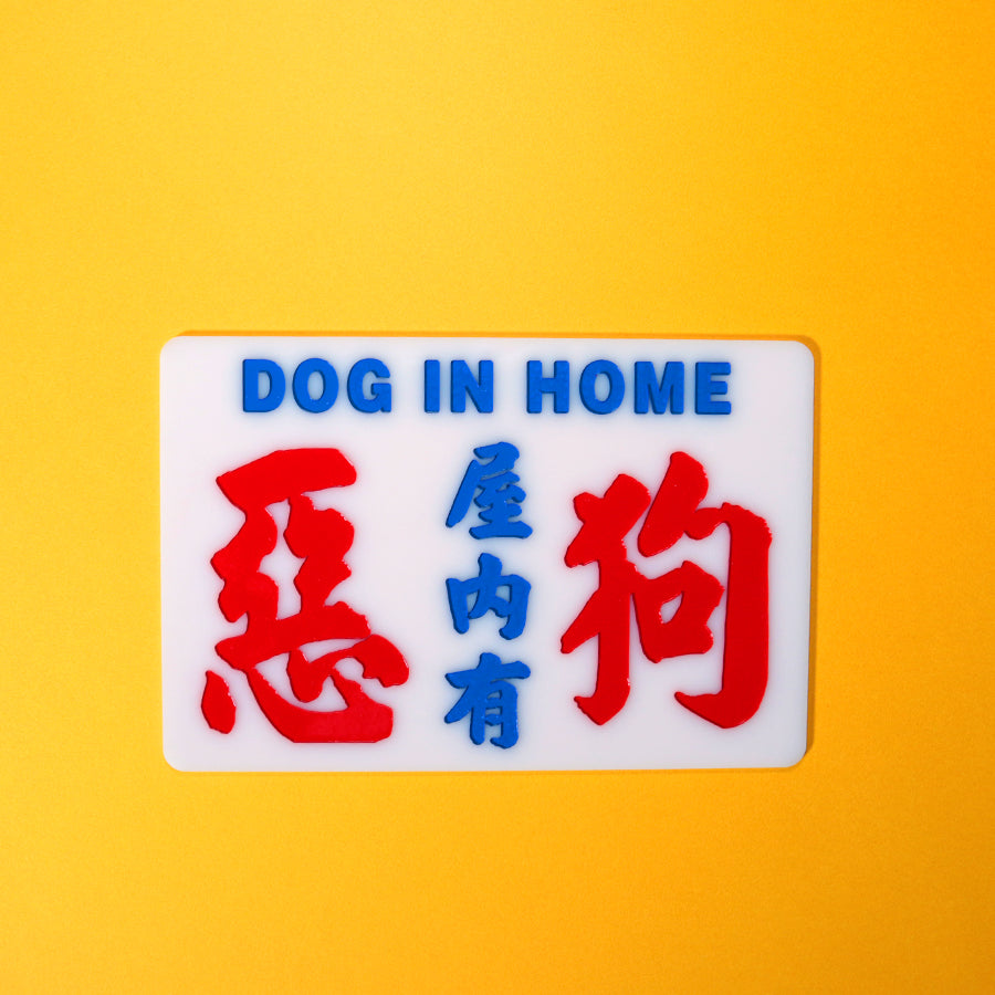 Minibus sign - Bad dog in the house