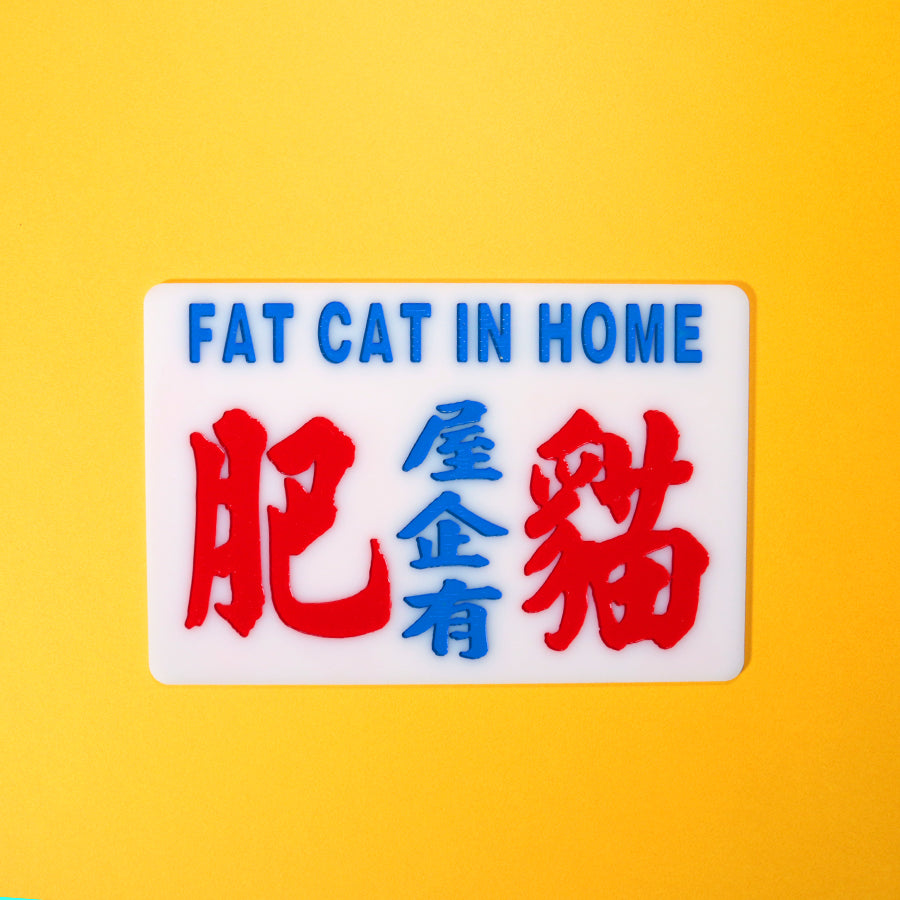Minibus sign - Fat cat at home