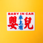 Minibus sign - Baby in car
