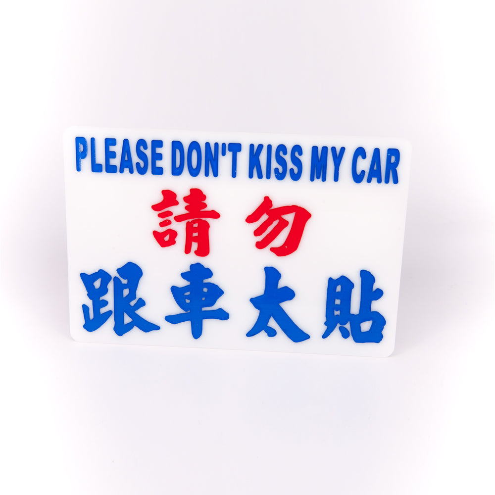 Minibus sign - Please don't kiss my car