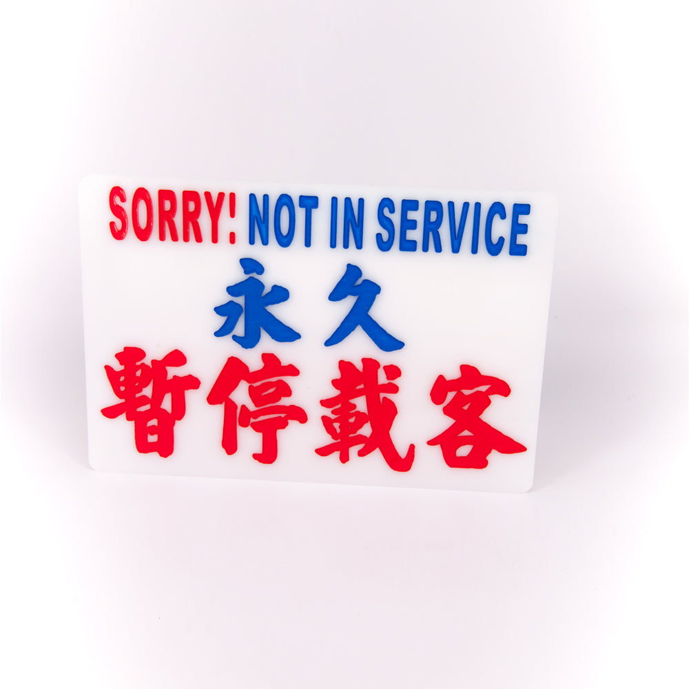 Minibus sign - Out of service